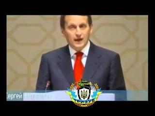 Нарышкин нужно помочь Порошенко 2014
