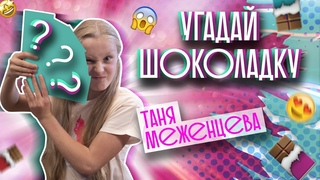 Таня Меженцева - Угадай шоколадку | Дегустация вслепую | Выпуск 10 | Влог 3 сезон (6+)