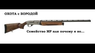 ОХОТА с БОРОДОЙ. Семейство МР 153,155, profi или почему я не люблю наше современное оружие.