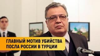 Стал известен мотив убийства посла России в Турции