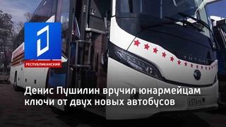 Денис Пушилин вручил юнармейцам ключи от двух новых автобусов