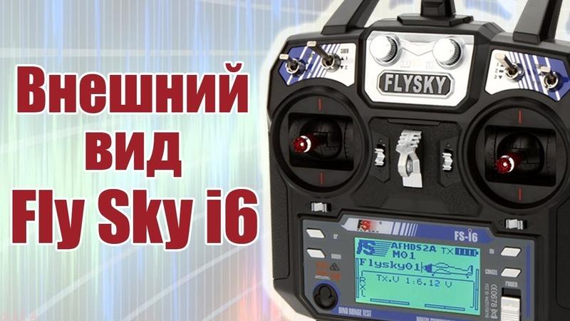FlySky i6 Внешний вид передатчика Хобби остров рф