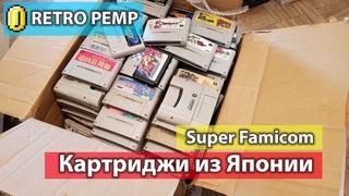 Большая распаковка от Магазина RETRO PEMP ● Картриджи Super Famicom ● SNES  ● Из Японии