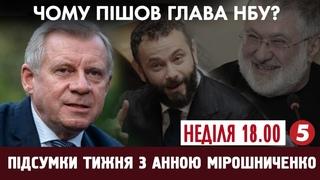 🔴 Відставка голови НБУ / Гривня захиталася | Підсумки тижня з Анною Мірошниченко -