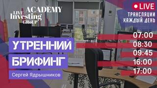 Утренний брифинг. Трейдер Сергей Ядрышников.