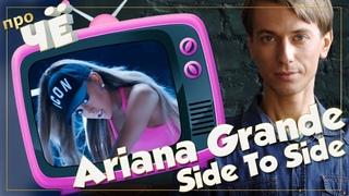 Вразвалочку. Отчего же? Ariana Grande - Side To Side (ft. Nicki Minaj): Перевод песни Арианы Гранде