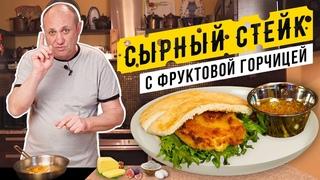 ЖАРЕНЫЙ СЫР и домашняя ФРУКТОВАЯ ГОРЧИЦА - закуска в пите для любителей тянущегося сыра+ супер-соус