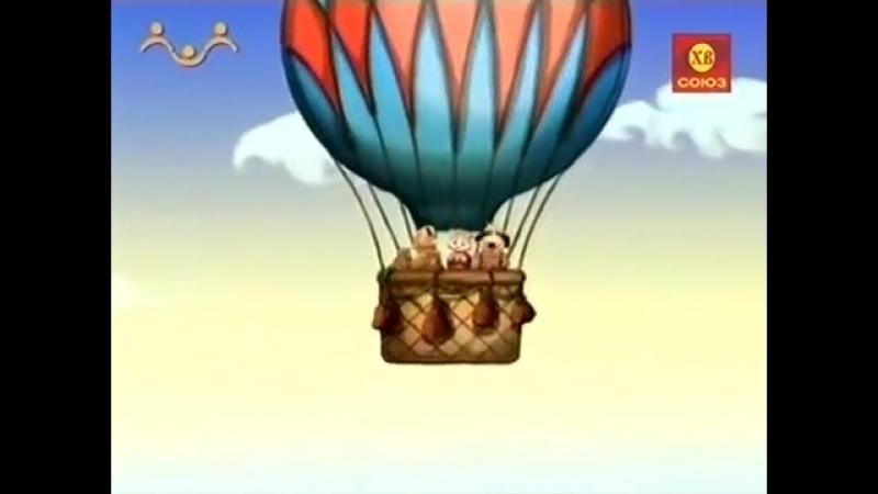 Прогулка вокруг света на воздушном шаре о хлебе из цикла Шишкин лес