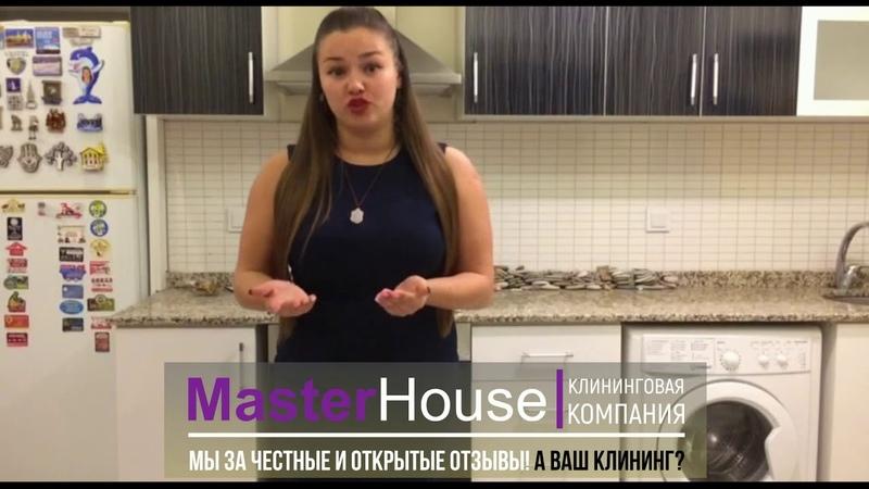 Тамара и её отзыв или уборка коттеджа силами клининговой Компании MasterHouse