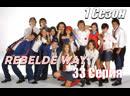 Rebelde Way Мятежный Дух 33 Серия 1 Сезон
