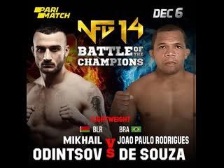 Союз ММА L!VE: NFG XIV Одинцов VS Дэ Соуза 6 декабря старт 18:00 (время Московское)