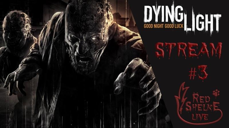 Прохождение Dying Light 3 - Меж двух огней