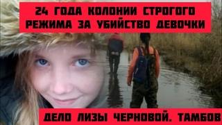 24 года за Убийство 13 летней Лизы Черновой назначил Тамбовский областной суд.