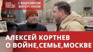АЛЕКСЕЙ КОРТНЕВ - О СЕМЬЕ, ВОЙНЕ, МОСКВЕ | Письма Победы с Максимом Виторганом