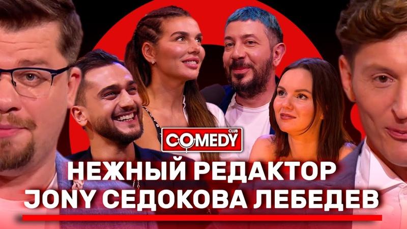 Камеди Клаб Воля Харламов Лебедев Седокова JONY Нежный редактор