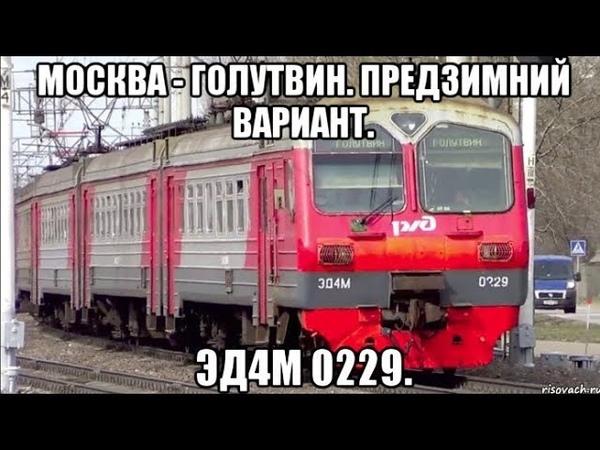 Предзимняя поездка по Казанскому направлению ЭД4М 0229 Казанский вокзал Голутвин