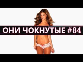 Чокнутые Тик Ток / Чудики из Тик Ток / Лучшие Приколы в Тик Ток #84