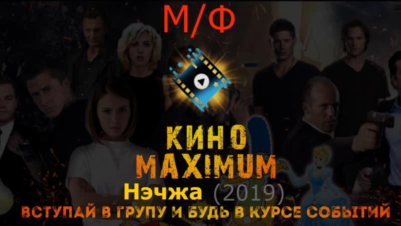 Кино АLive 2731 N e z h a B i r t h o f t h h i l d=19 MaximuM