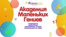 Хорошее настроение с академией маленьких Гениев! Наталья и Виктор Шобухины