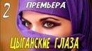 Деревенский сериал ЦЫГАНСКИЕ ГЛАЗА 2 Серия. Русские мелодрамы смотреть онлайн.