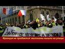Франция не продается: миллионы вышли на улицы. № 1740