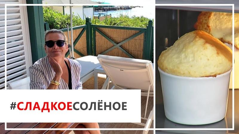 Рецепт суфле с апельсиновой цедрой от Юлии Высоцкой | сладкоесолёное №47 (6)