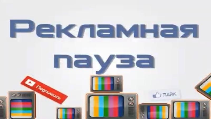 Рекламный блок 83 Первый канал 19 12 2009