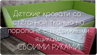 Детские кровати со стёганной тканью на поролоне и выдвижными ящиками. DIY children's beds (兒童床).