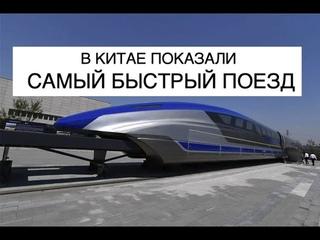 В Китае сошел с конвейера первый поезд, способный развивать скорость до 600 км/ч новости техники
