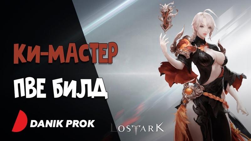 Lost Ark Ки-Мастер ПВЕ билд | гайды Лост Арк