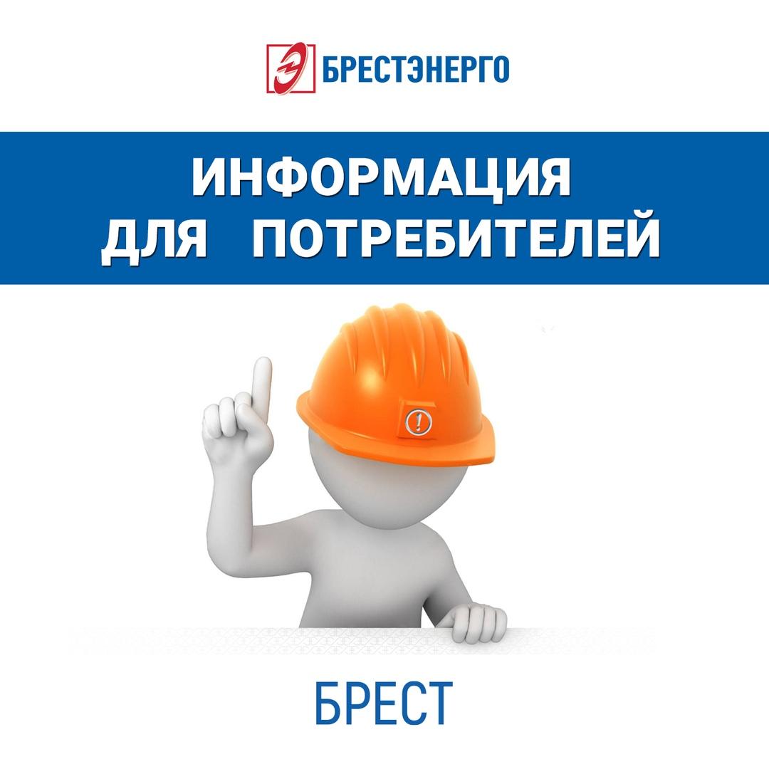 Брестские тепловые сети информируют потребителей об отключении горячего водоснабжения