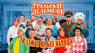 В семье не без народа   Уральские пельмени 2021