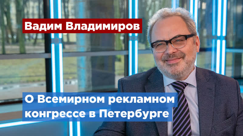 Всемирный рекламный конгресс IAA пройдет в Петербурге