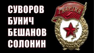 СУВОРОВ, БУНИЧ, БЕШАНОВ, СОЛОНИН:  БИТВА ЗА  ИСТОРИЮ - Веллер 23 02 2021