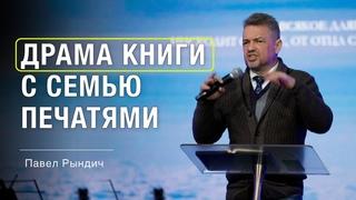 """Павел Рындич - """"Драма книги с семью печатями"""""""