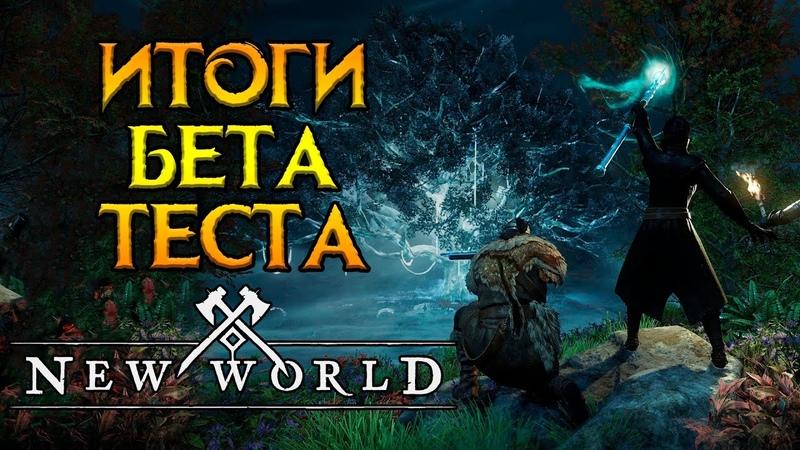 Итоги бета тестирования New World MMORPG Chixpixx