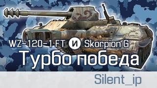 WZ-120-1 FT и Skorpion G-Турбо победа