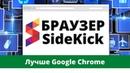 Браузер Sidekick - Лучше Googel Chome 🌐 Быстрый, Функциональный, Без Рекламы