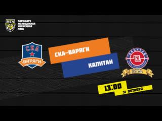 LIVE! Париматч МХЛ МХК СКА-Варяги - ХК Капитан (  13:00)