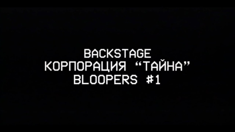 BACKSTAGE Bloopers №1 Корпорация ТАЙНА