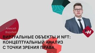 Виртуальные объекты и NFT. Концептуальный анализ с точки зрения права   Алексей Воробей
