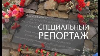 ГТРК ЛНР. Специальный репортаж. Жертвы украинского террора.