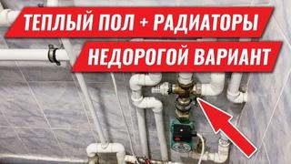 Комбинируем теплый пол с радиаторами доступным методом