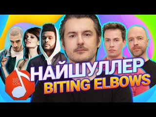 [Афиша] НАЙШУЛЛЕР и Biting Elbows угадывают Хаски, The Weeknd, ABBA и другие хиты   Узнать за 10 секунд