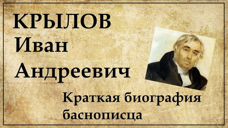 Биография Крылова Крылов Иван Андреевич биография кратко Баснописец Крылов