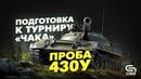 430Y - Разминка перед Lebwa Cup Девуля только очнулася..
