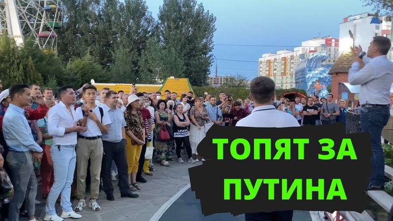 ♐Путинские провокаторы на встрече с подписчиками Бондаренко Астрахань♐