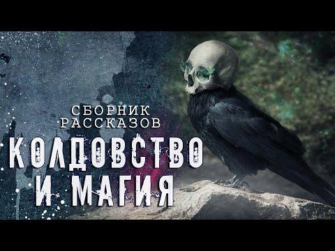Колдовство и Магия I Сборник рассказов