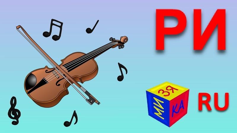 Учимся читать склад РИ в словах скрипка три корица Мультик с песенкой