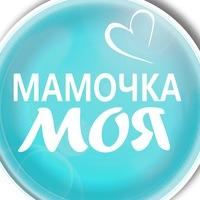 """Логотип """"МАМОЧКА МОЯ"""" - помощь особым деткам. Н.Новгород"""